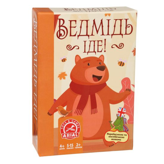 Ведмідь іде!