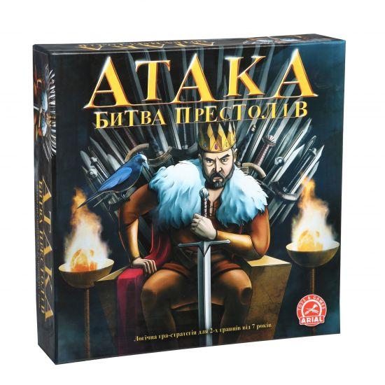 Атака. Битва престолів